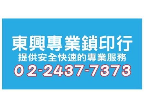 【服務地區】:基隆地區【聯絡電話】:(02)2437-7373【地址】:基隆市中山區復興路112號【營業項目】:基隆