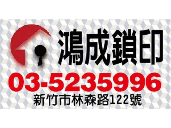 【服務地區】:新竹地區【聯絡資訊】:電話:03 523 5996地址:新竹市林森路122號【營業項目】:新竹開鎖裝