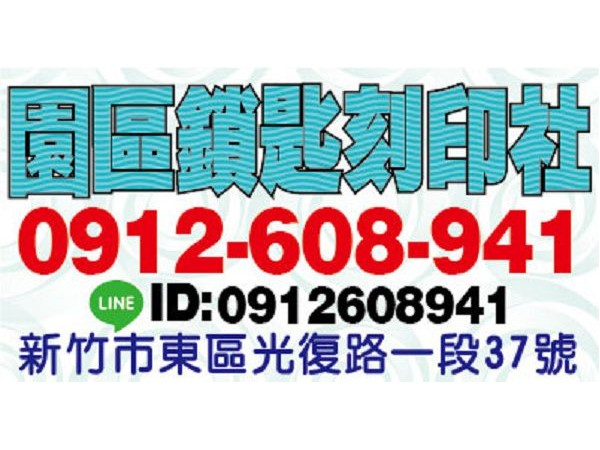 【服務地區】:新竹地區【聯絡資訊】:電話:0912-608-941地址:新竹市東區光復路一段37號LINE:0912608941