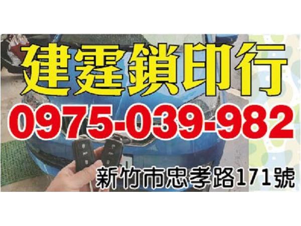 【服務地區】:新竹地區【聯絡資訊】:電話:0975-039-982地址:新竹市忠孝路171號【營業項目】:24H 開配