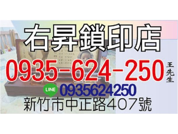 【服務地區】:新竹地區【聯絡資訊】:電話:0935-624-250 王先生地址:新竹市中正路407號LINE:0935624250