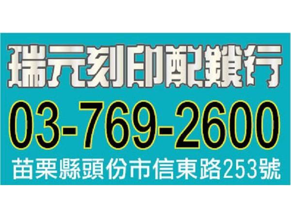 【服務地區】:苗栗地區【聯絡資訊】:電話:03-769-2600地址:苗栗縣頭份市信東路253號【營業項目】:開鎖