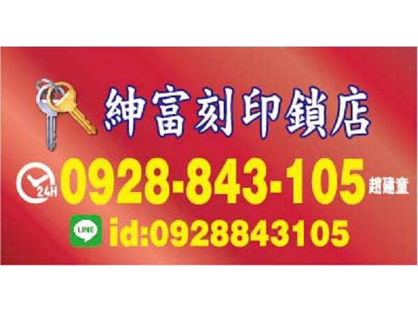 【服務地區】:彰化地區【聯絡資訊】:電話:0928-843-105 趙建童地址:彰化市自強南路45號之2號LINE:0928