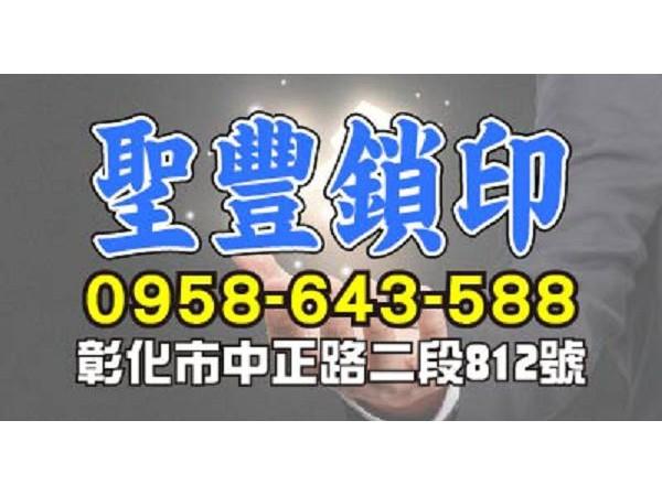【服務地區】:彰化地區【聯絡電話】:04-7622290 0958-643588傳真:04-7621815【地址】:彰化市中正路二段