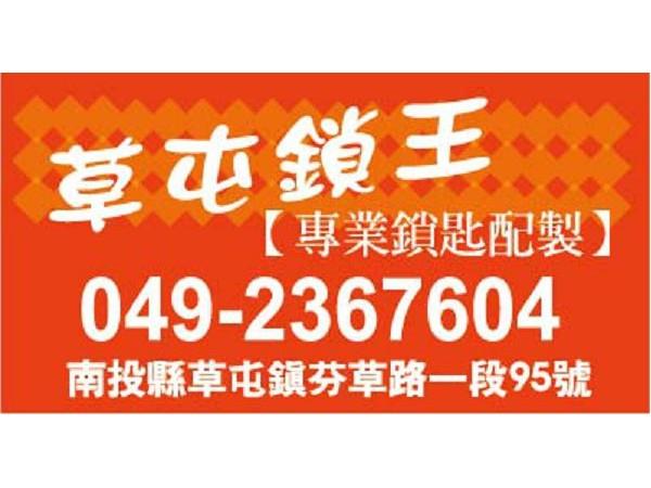 【服務地區】:南投地區【聯絡資訊】:電話:049-2367604地址:南投縣草屯鎮芬草路一段95號【營業項目】: