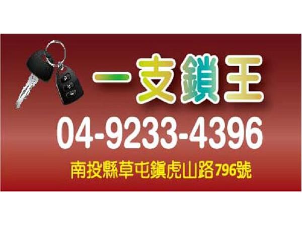 【服務地區】:南投地區【聯絡資訊】:電話: 04 9233 4396地址:南投縣草屯鎮虎山路796號【營業項目】:安