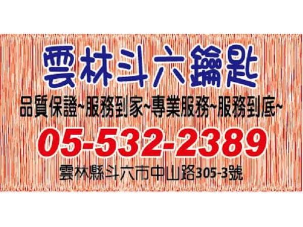 【服務地區】:雲林地區【聯絡資訊】:電話:05 532 2389地址:雲林縣斗六市中山路305-3號【營業項目】:汽