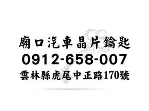 【服務地區】:雲林地區【聯絡電話】:0912658007【地址】:雲林縣虎尾中正路170號【營業項目】:汽機車開