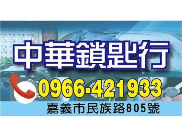 【服務地區】:嘉義地區【聯絡資訊】:電話:0966-421-933地址:嘉義市民族路805號【營業項目】:1.開鎖、