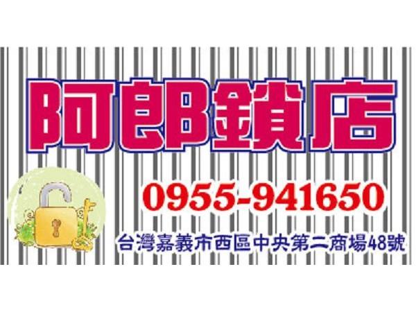 【服務地區】:嘉義地區【聯絡資訊】:電話:0955 941 650地址:嘉義市西區中央第二商場48號【營業項目】: