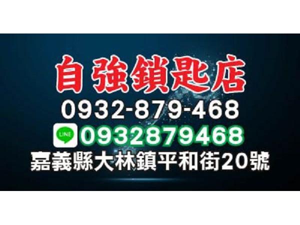 【服務地區】:嘉義縣市雲林與大林【聯絡電話】:0932 879 468【LINE ID】:0932879468 (加入LINE內,歡迎