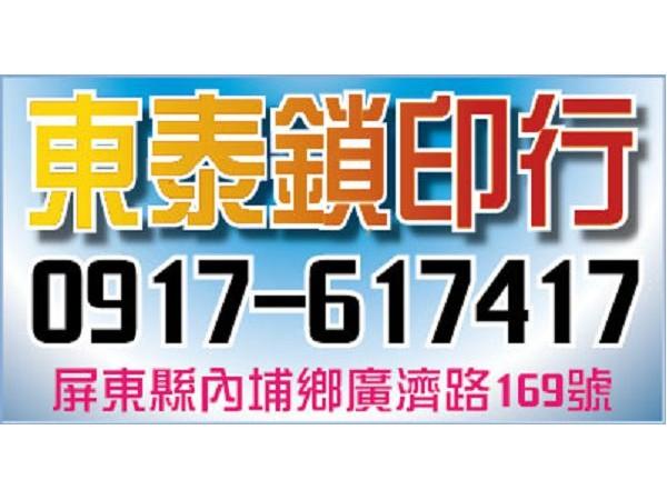 【服務地區】:屏東地區【聯絡資訊】:電話:0917 617 417地址:屏東縣內埔鄉廣濟路169號【營業項目】:開