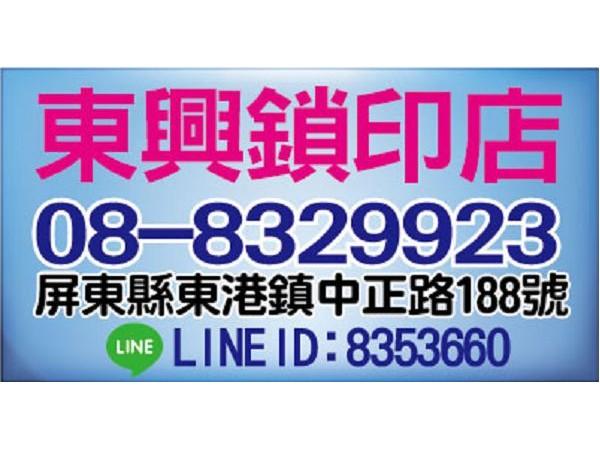【服務地區】:屏東地區【聯絡資訊】:電話:08 832 9923地址:屏東縣東港鎮中正路188號LINE:8353660【營