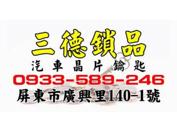 【服務地區】:屏東地區【聯絡電話】:09335892460985101673 找吳先生【LINE ID】:key6617【營業項目】:1