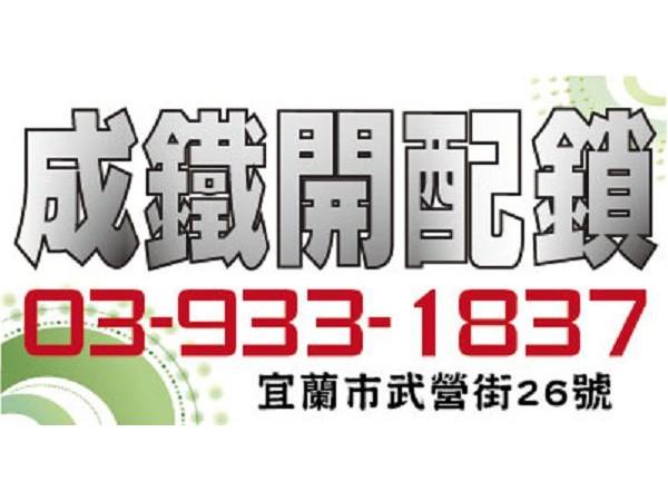 【服務地區】:宜蘭地區【聯絡資訊】:電話:03-933-1837地址:宜蘭市武營街26號【營業項目】:汽機車開鎖