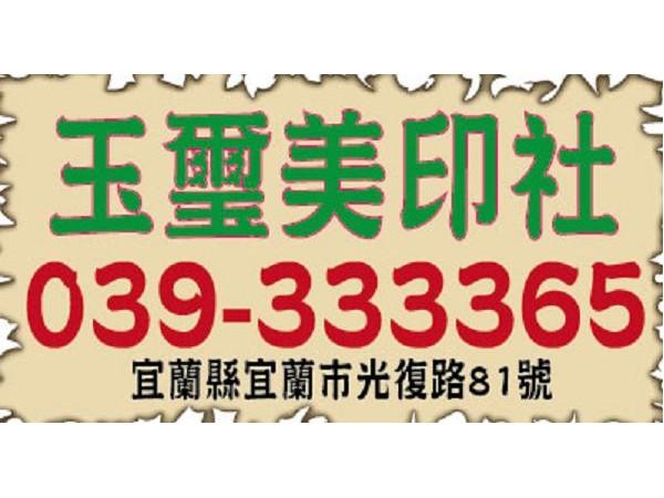 【服務地區】:宜蘭地區【聯絡資訊】:電話:宜蘭縣宜蘭市光復路81號地址:03-933-3365【營業項目】:吉祥