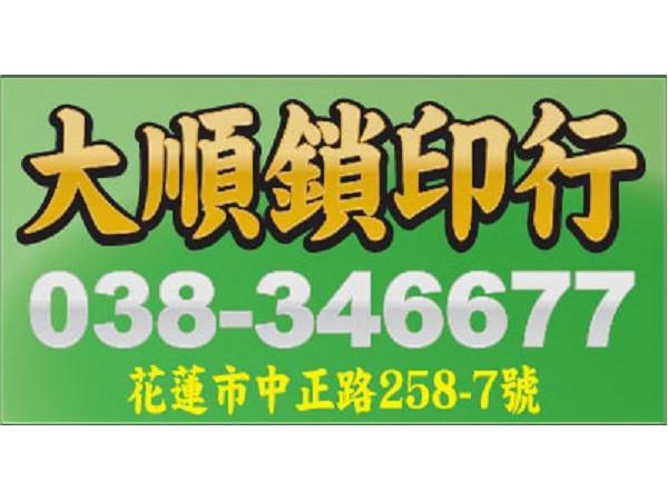 【服務地區】:花蓮地區【聯絡資訊】:電話:03-834-6677地址:花蓮市中正路258-7號【營業項目】:汽車無樣