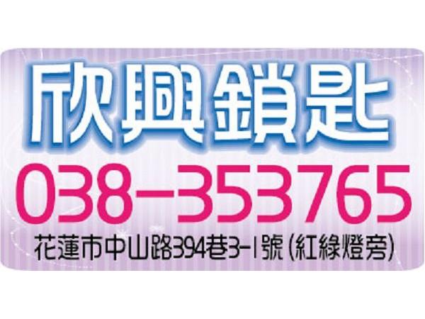 【服務地區】:花蓮地區【聯絡資訊】:電話:03-8353765地址:花蓮市中山路394巷3-1號(紅綠燈旁)【營業項目