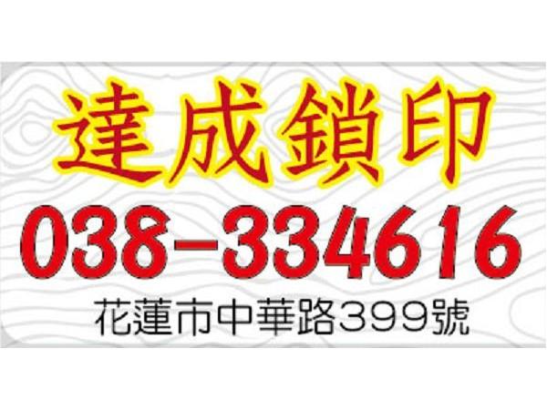 【服務地區】:花蓮地區【聯絡資訊】:電話:03 833 4616地址:花蓮市中華路399號【營業項目】:花蓮開鎖、