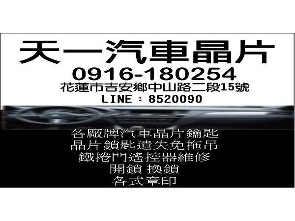 【服務地區】:花蓮地區【聯絡資訊】:電話:0916-180-254地址:花蓮市吉安鄉中山路二段15號LINE:8520090