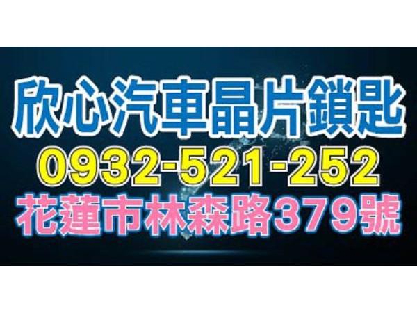 【服務地區】:花蓮地區【聯絡電話】:03-832727203-8353765【地址】:花蓮市林森路379號【營業項目】:開