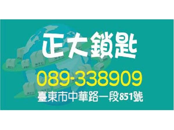【服務地區】:台東地區【聯絡資訊】:電話:089-338909地址:臺東市中華路一段851號【營業項目】:專業開