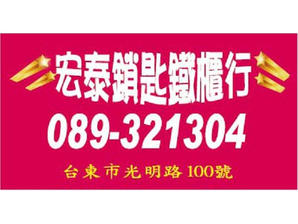 【服務地區】:台東地區【聯絡資訊】:電話:089-321304地址:台東巿光明路100號【營業項目】:換鎖 開鎖