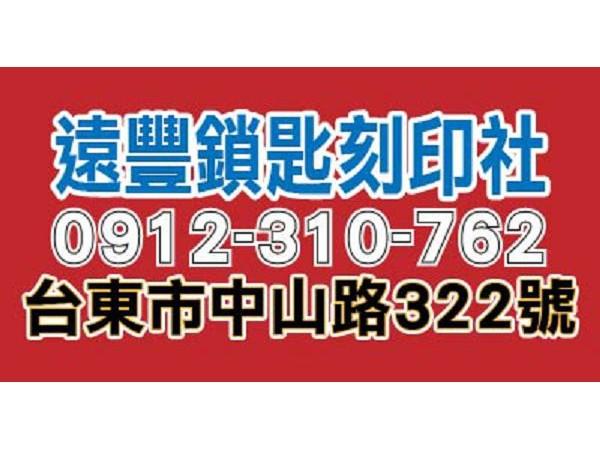 【服務地區】:台東地區【聯絡電話】:0912 310 762089-310762【地址】:台東市中山路322號【營業項目】: