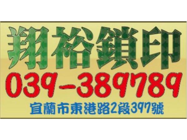 【服務地區】:宜蘭地區【聯絡資訊】:電話:03 938 9789地址:宜蘭市東港路2段397號【營業項目】:1、開鎖