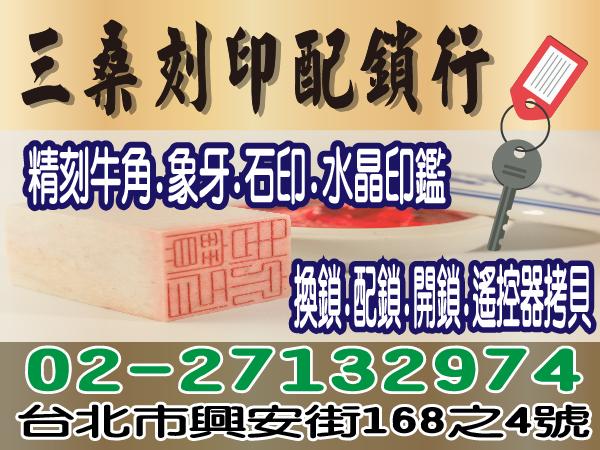 【服務地區】:台北地區【聯絡資訊】:電話:02-27132974地址:台北市興安街168之4號【營業項目】:自製連