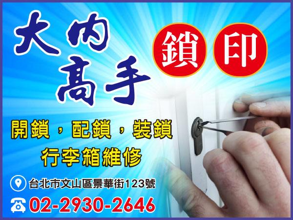 【服務地區】:台北地區【聯絡資訊】:電話:02-2930-2646地址:台北市文山區景華街123號【營業項目】:開