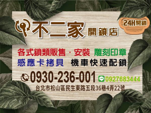 【服務地區】:台北地區【聯絡資訊】:電話:0930-236-001LINE:0927683444地址:台北市松山區民生東路五段