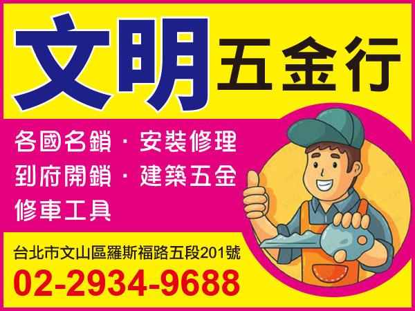 【服務地區】:台北地區【聯絡資訊】:電話:02-2934-9688地址:台北市文山區羅斯福路五段201號【營業項目