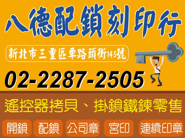 【服務地區】:新北地區【聯絡資訊】:電話:02-2287-2505地址:新北市三重區車路頭街145號【營業項目】: