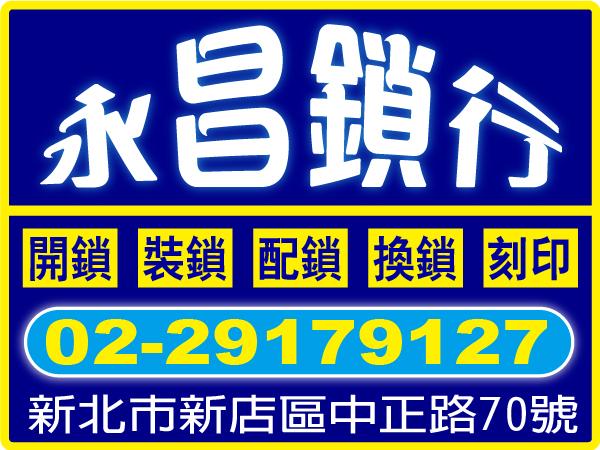 【服務地區】:新北地區【聯絡資訊】:電話:02-29179127地址:新北市新店區中正路70號【營業項目】:開鎖.