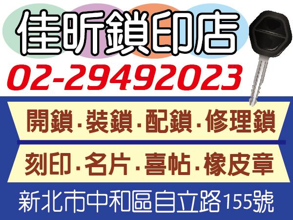 【服務地區】:新北地區【聯絡資訊】:電話:02-29492023地址:新北市中和區自立路155號【營業項目】:開鎖