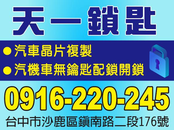 【服務地區】:台中地區【聯絡資訊】:電話:0916-220-245地址:台中市沙鹿區鎮南路二段176號【營業項目】