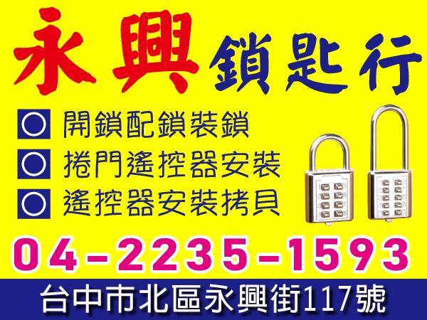 【服務地區】:台中地區【聯絡資訊】:電話:04-2235-1593地址:台中市北區永興街117號【營業項目】:開鎖