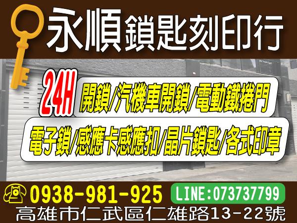 【服務地區】:高雄地區【聯絡資訊】:電話:0938-981-925LINE:073737799地址:高雄市仁武區仁雄路13-22號