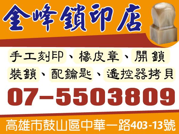 【服務地區】:高雄地區【聯絡資訊】:電話:07-5503809地址:高雄市鼓山區中華一路403-13號【營業項目】:
