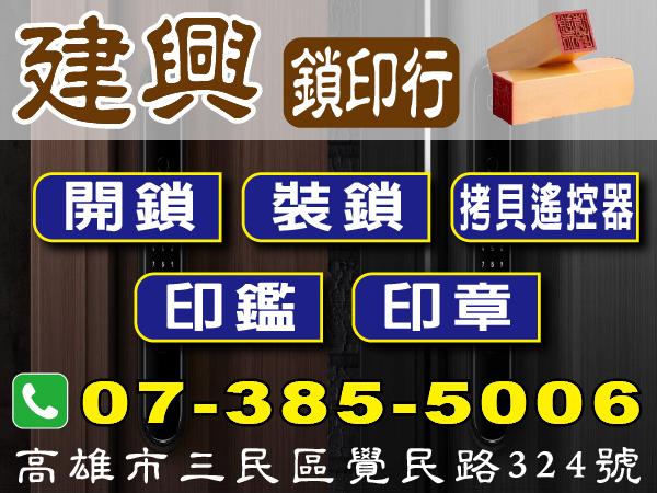 【服務地區】:高雄地區【聯絡資訊】:電話:07-385-5006地址:高雄市三民區覺民路324號【營業項目】:開鎖