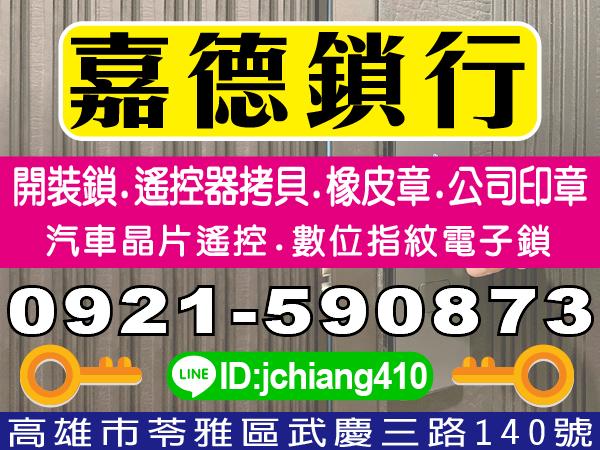【服務地區】:高雄地區【聯絡資訊】:電話:0921-590873LINE:jchiang410地址:高雄市苓雅區武慶三路140號