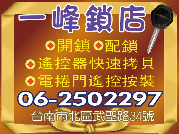 【服務地區】:台南地區【聯絡資訊】:電話:06-2502297地址:台南市北區武聖路34號【營業項目】:裝鎖、開