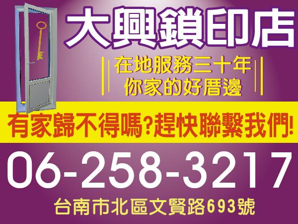 【服務地區】:台南地區【聯絡資訊】:電話:06-258-3217地址:台南市北區文賢路693號【營業項目】:在地服