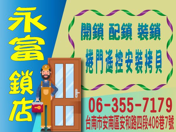 【服務地區】:台南地區【聯絡資訊】:電話:06-355-7179地址:台南市安南區安和路四段406巷7號【營業項目