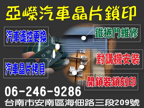 【服務地區】:台南地區【聯絡資訊】:電話:06-246-9286地址:台南市安南區海佃路三段209號【營業項目】: