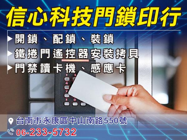 【服務地區】:台南地區【聯絡資訊】:電話:06-233-5732地址:台南市永康區中山南路550號【營業項目】:開