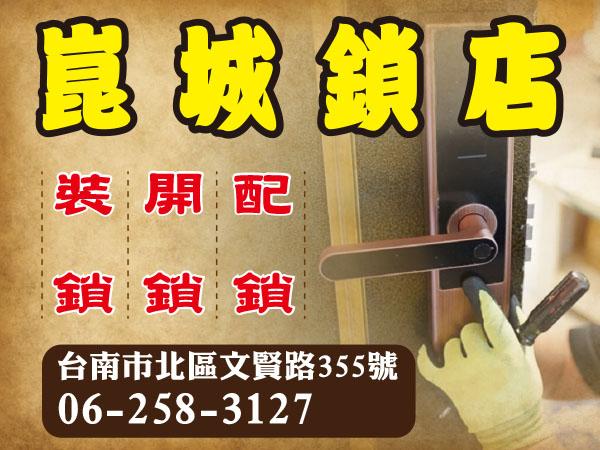 【服務地區】:台南地區【聯絡資訊】:電話:06-258-3127地址:台南市北區文賢路355號【營業項目】:裝鎖、