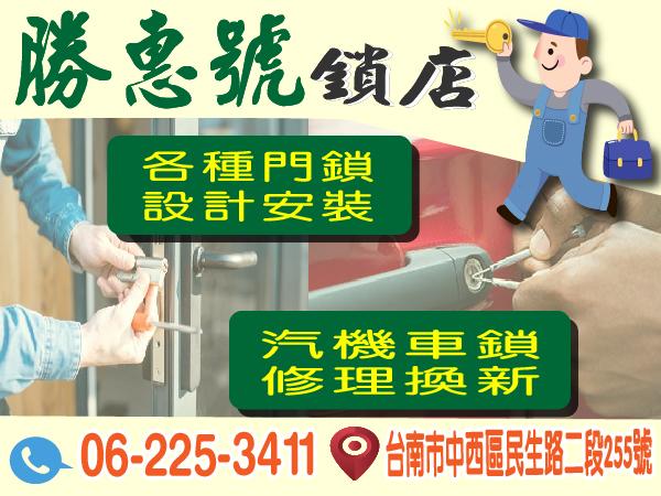 【服務地區】:台南地區【聯絡資訊】:電話:06-225-3411地址:台南市中西區民生路二段255號【營業項目】: