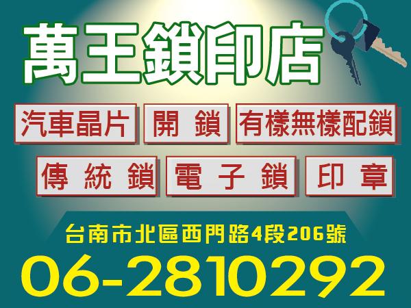 【服務地區】:台南地區【聯絡資訊】:電話:06-2810292地址:台南市北區西門路4段206號【營業項目】:1 .